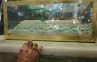 مقبره اشخاص مشهور در حرم امام رضا (ع)
